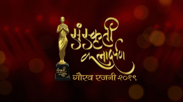 Sanskruti Kala Darpan Awards