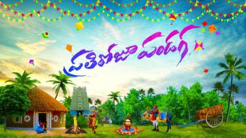 Star Maa Sankranthi Specials