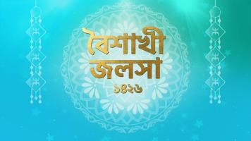 Baishakhi Jalsha 1426