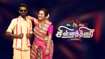 Mr. And Mrs. Chinnathirai