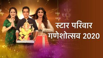Star Parivaar Ganeshotsav 2020