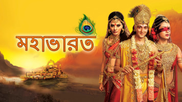 Mahabharat Bangla