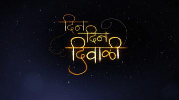 Din Din Diwali Event 2018