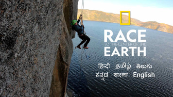 Race to the Centre of the Earth