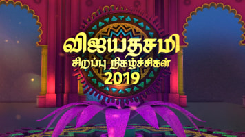 Vijayadashami Special