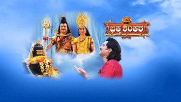 Bhaktha Shankara