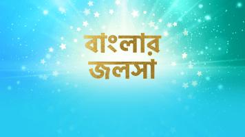 Banglar Jalsha
