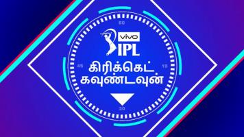 Cricket Countdown - VIVO IPL 2019