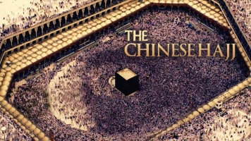 The Chinese Hajj
