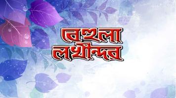 Behula Lakhindar