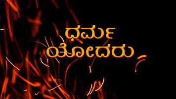 Dharmayodharu