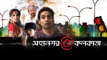 Mahanagar @ Kolkata