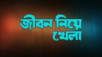 Jibani Niye Khela