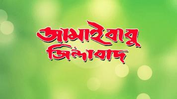 Jamaibabu Zindabad