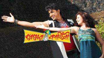 Premer Kahini
