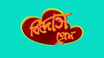 Bindas Prem