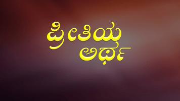 Preethiya Artha