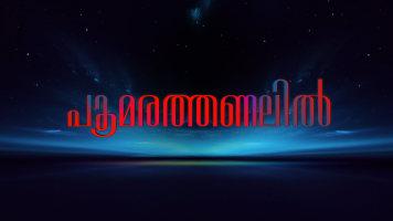 Poomarathanalil
