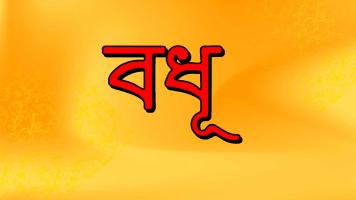 Badhu