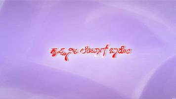 Krishna Nee Late Aagi Baaro