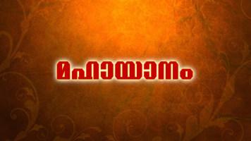 Mahayanam