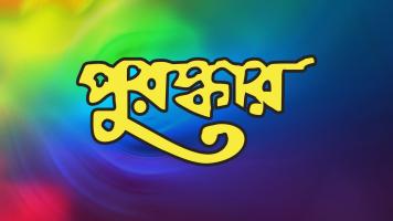 Purashkar