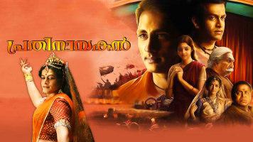 Prathinayakan