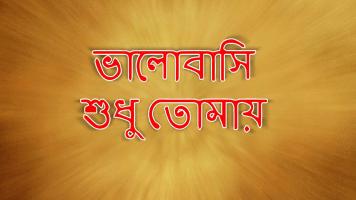 Bhalobasi Sudhu Tomake