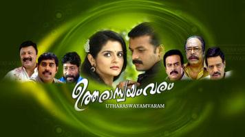 Uthara Swayamvaram