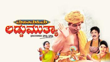 Maha Mahima Laddu Muthya