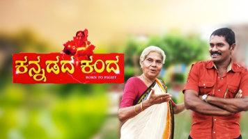 Kannadada Kanda