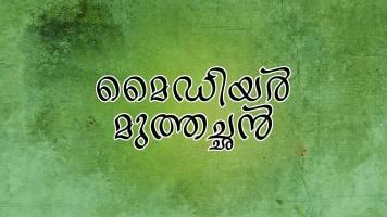 My Dear Muthachan