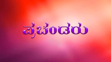 Prachandru