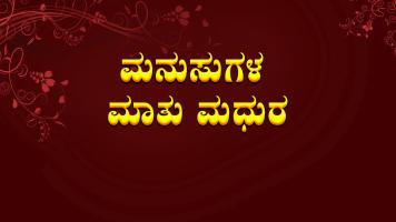 Manasugala Maathu Madhura