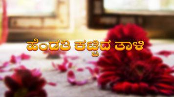 Hendathi Kattidha Thali