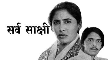 Sarva Sakshi