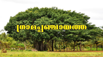 Grama Panchayath