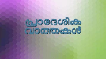 Pradeshika Varthakal