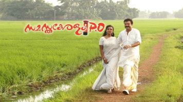 Samastha Keralam P.O.
