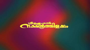 Sreekrishnapurathe Nakshathrathilakkam