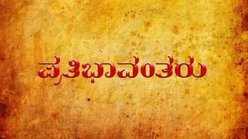 Prathibhavantharu