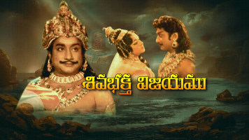 Siva Bhakta Vijayam
