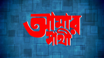 Aamar Sathi