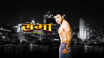 Sambha - Aajcha Chawa