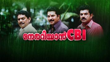 Nerariyan C.B.I.