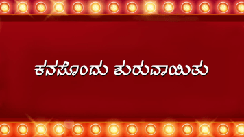Kanasondu Shuruvaayithu