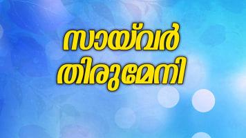 Saivar Thirumeni