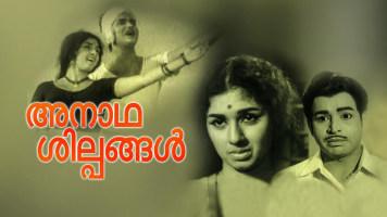 Anadha Shilpangal
