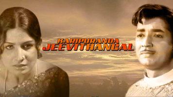Karipuranda Jeevithangal