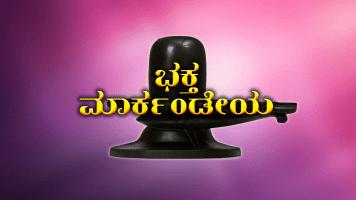 Bhaktha Markandeya